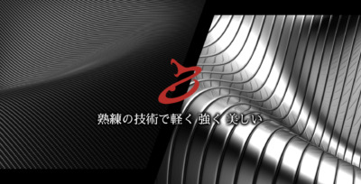 ONE OR EIGHT - カーボン(CFRP)、アルミの製造・加工・販売